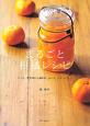 まるごと柑橘レシピ ジャム、果実酒から調味料、おかず、デザートまで