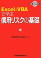 Excel&VBAで学ぶ 信用リスクの基礎 CD-ROM付き