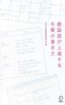 韓国語が上達する手帳の書き方