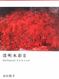 透明水彩 Infinite-アンフィニテ- (2)
