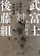 武富士対後藤組 激突する二つの「最強組織」