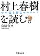 村上春樹を読む。 全小説と作品キーワード