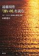 遠藤周作『深い河』を読む マザー・テレサ、宮沢賢治と響きあう世界