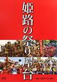 姫路の祭り屋台<改訂版>