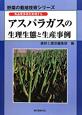 アスパラガスの生理生態と生産事例 野菜の栽培技術シリーズ 高品質多収を実現する
