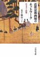 近世京都画壇のネットワーク 注文主と絵師