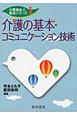 介護の基本・コミュニケーション技術 介護福祉士養成シリーズ1