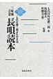 長唄読本 三味線音楽 七代目勝三郎よもやま話