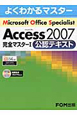 Microsoft Office Specialist Access2007 完全マスター1 公認テキスト CD-ROM付