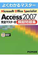 Microsoft Office Specialist Access2007 完全マスター2 模擬問題集 CD-ROM付
