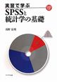SPSSと統計学の基礎 実習で学ぶ CD付