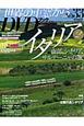 月刊 世界の車窓から イタリア2 DVDブック (33)