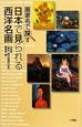 日本で見られる西洋名画 画家名で探す