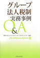 グループ法人税制 実務事例 Q&A
