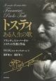 トスティ ある人生の歌 フランチェスコ・パーオロ・トスティの生涯と作品