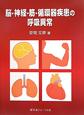 脳・神経・筋・循環器疾患の呼吸異常