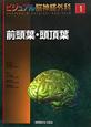 前頭葉・頭頂葉 ビジュアル脳神経外科1