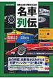 名車列伝 GRAND PRIX CAR F1グランプリを彩ったマシンたち(2)