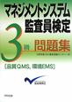 マネジメントシステム監査員検定 3級 問題集 品質QMS、環境EMS