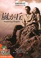 嵐が丘 DVD付 名作映画完全セリフ集