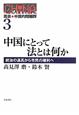 中国にとって法とは何か 叢書★中国的問題群3