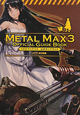 メタルマックス3 公式ガイドブック