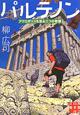 パルテノン アクアポリスを巡る三つの物語