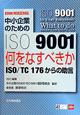 中小企業のための ISO9001 何をなすべきか ISO/TC176からの助言 2008年改正対応