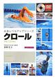 クロール 水泳レベルアップシリーズ DVD付