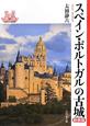 スペイン・ポルトガルの古城<新装版> 世界の城郭
