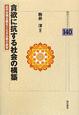 貪欲に抗する社会の構築 近代合理主義をこえる仏教の叡智