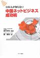 日本人が知らない 中国ネットビジネス成功術