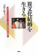 異文化結婚を生きる 日本とインドネシア/文化の接触・変容・再創造