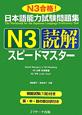 日本語能力試験問題集 N3 読解 スピードマスター N3合格!