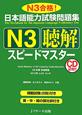 日本語能力試験問題集 N3 聴解 スピードマスター N3合格!
