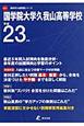 国学院大学久我山高等学校 平成23年