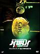プロレスリング・ノア創立10周年記念大会 DVD-BOX