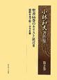 小林和夫著作集 聖書66巻のキリスト証言2 旧約・ヨブ記 マラキ書 (2)