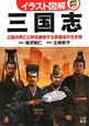 イラスト図解・三国志 三国の興亡と栄枯盛衰する英雄達の生き様