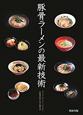 豚骨ラーメンの最新技術 スープ・タレ・トッピング・・・人気店の作り方と考え