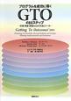 GTO の10ステップ プログラムを成功に導く 計画・実施・評価のための方法とツール