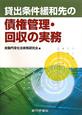 貸出条件緩和先の 債権管理・回収の実務
