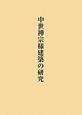 中世禅宗様建築の研究 関口欣也著作集1