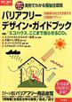バリアフリー・デザイン・ガイドブック 2011-2012 高齢者の自立を支援する住環境デザイン