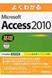 よくわかる Microsoft Access2010 基礎 CD-ROM付