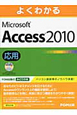 よくわかる Microsoft Access2010 応用 CD-ROM付