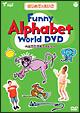 はじめてのえいごシリーズ(3)Funny Alphabet World DVD