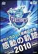 中日ドラゴンズ優勝記念盤「感動の軌跡2010」