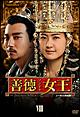 善徳女王 DVD-BOXVIII <ノーカット完全版>