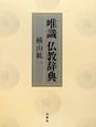 唯識仏教辞典